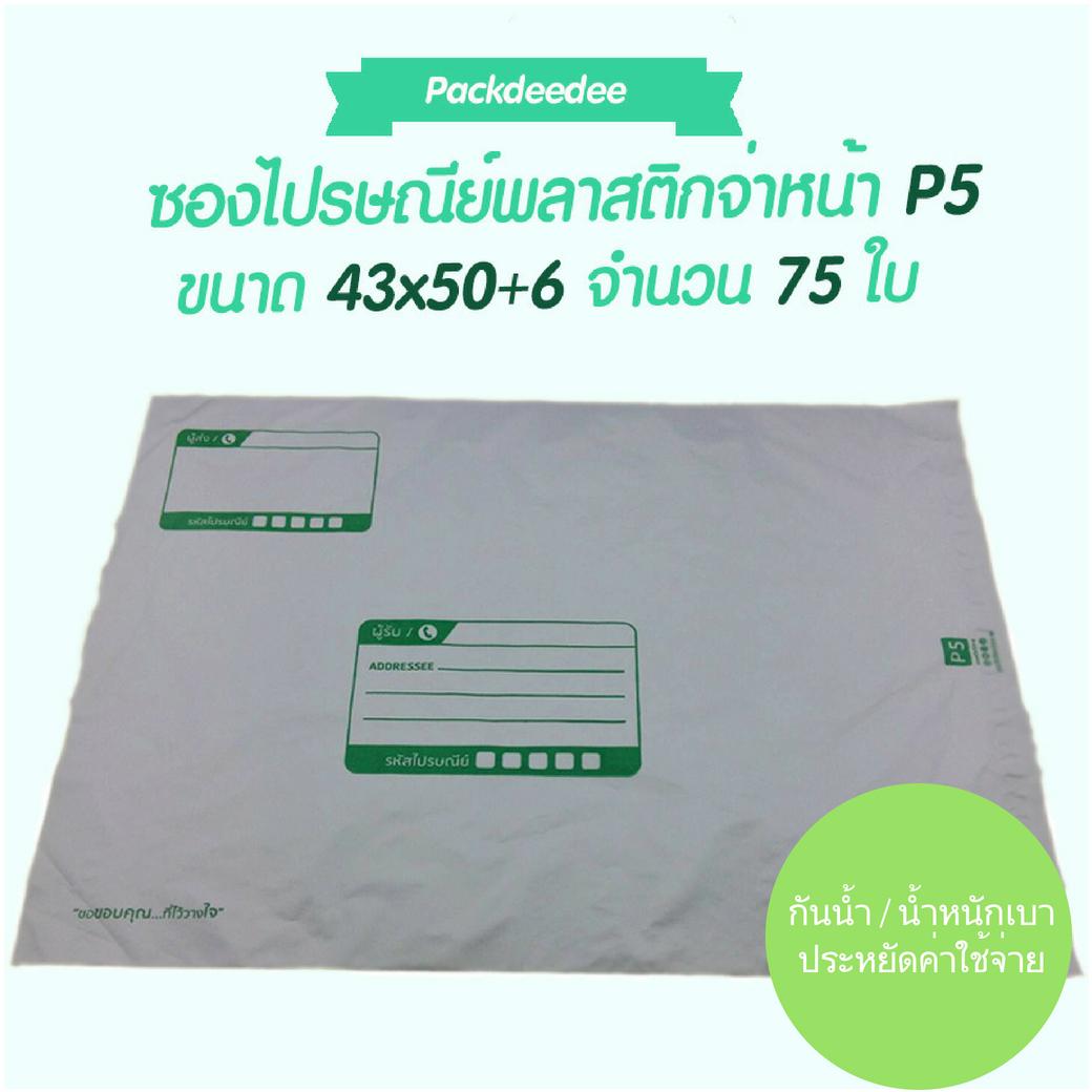 ซองไปรษณีย์ พลาสติกกันน้ำ (75ใบ) จ่าหน้า P5 ขนาด 43x50+6 ซม.