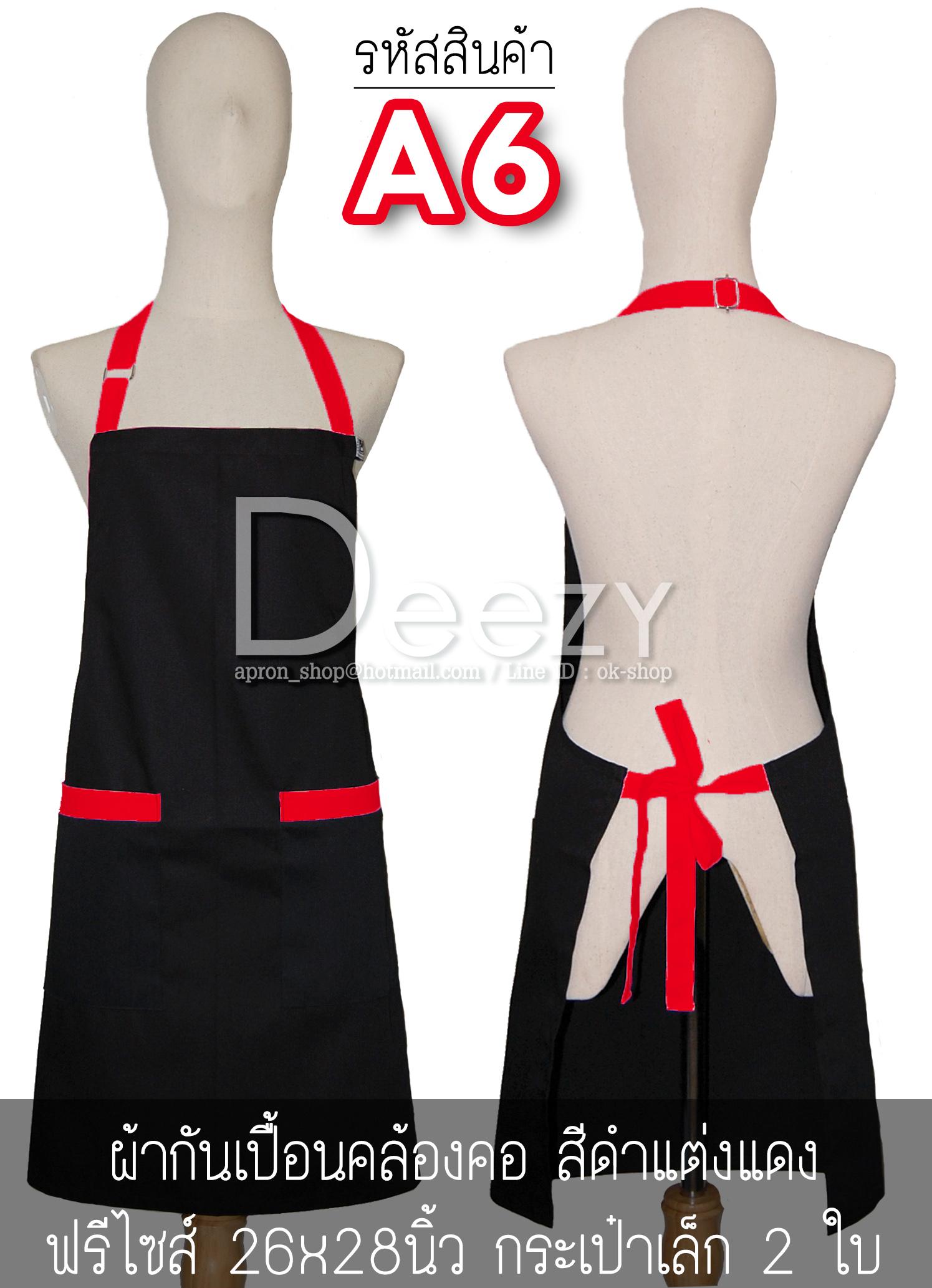 ผ้ากันเปื้อนคล้องคอ สีดำแต่งสายสีแดง 2 กระเป๋า