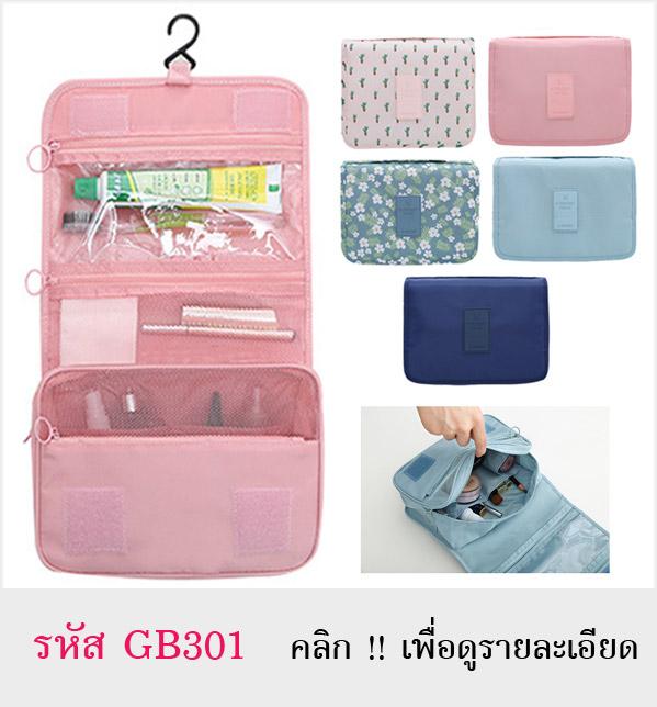 กระเป๋าจัดระเบียบ กระเป๋าใส่เครื่องสำอางค์ ใช้สะดวกในการเดินทางท่องเที่ยว ไปธุระต่างๆ ขนาดกระทัดรัด มีหูหิ้ว ด้านบน และ ด้านข้าง ด้านหลังกระเป๋ามีช่องใส่ของ ด้านในมีที่ใส่ของอย่างจุใจ แยกเป็นช่อง สามารถแบ่งประเภทสินค้าได้