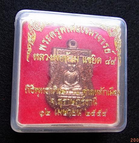 403 เหรียญหลวงพ่อทวดรุ่นแซยิด 88 กล่องเดิม เนื้อทองแดงผิวไฟ