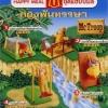 1996 McDonald's แมคโดนัลด์ ของเล่น ของสะสม Mc Troop ออกเมื่อ พฤศจิกา43 อยู่ในแพ็คค่ะ MIP