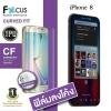 Focus โฟกัส ฟิล์มลงโค้งกันรอยขีดข่วน Iphone 8 ไอโฟน8