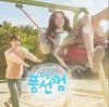 [Pre] O.S.T : Bubble Gum (tvN Drama) (Lee Dong Wook, Jung Ryeo Won)