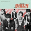 [Pre] O.S.T : Entertainer (Tantara) (SBS Drama) (Ji Sung, Girl's Day - Lee Hye Ri, Cnblue - Kang Min Hyuk)
