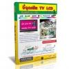 หนังสือ และ วิดีโอ ปฎิบัติการ TV LCD เฟส 1
