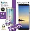 Focus โฟกัส ฟิล์มลงโค้งซัมซุง Samsung Note8 ซัมซุงโน๊ต8