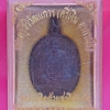 307 เหรียญหลวงพ่อศรีเงินรุ่นแรก กล่องเดิม วัดดอนศาลา