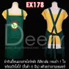 ผ้ากันเปื้อนแบบไขว้หลังมัดเอว รหัสEX178