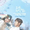 [Pre] O.S.T : The Liar and His Lover (tvN Drama) (Lee Hyun Woo, Red Velvet - Joy)
