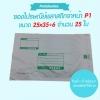 ซองไปรษณีย์ พลาสติกกันน้ำ (25 ใบ) จ่าหน้า P1 ขนาด 25x35+6 ซม.
