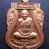 316 เหรียญเสมาหลวงปู่แผ้ว รุ่นเสมาวางศิลาฤกษ์วิหารหลวงปู่ วัดรางหมัน