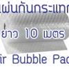 แผ่นกันกระแทกบับเบิล (Air Bubble Pack) กว้าง 1.30 เมตร ยาว 10 เมตร