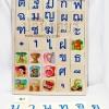บล็อกไม้สอนภาษาไทย พยัญชนะ ก-ฮ สระ วรรณยุกต์ พร้อมจับคู่รูปภาพ