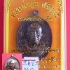 476 เหรียญหลวงพ่อทอง รุ่นเจริญพรบน ปี56 กล่องเดิม วัดพระพุทธบาทเขายายหอม