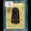 535 หลวงพ่อทวด หลังสก.44 พิมพ์พระรอด เนื้อว่าน กล่องเดิม วัดห้วยมงคล