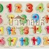จิ๊กซอว์ไม้หมุดดึงตัวเลข 0-20