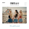 [Pre] This Month's Girl ODD EYE CIRCLE : 2nd Mini Album - Mix&Match (Normal Edition) +Poster