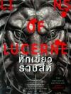 หักเขี้ยวราชสีห์ Lions of Lucerne / แบรด ทอร์ / สรศักดิ์ สุบงกช