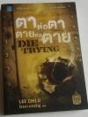 ตาต่อตา ตายต่อตาย Die Trying / Lee Child / โรจนา นาเจริญ