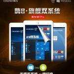 Chuwi Hi8 Pro 2-OS: Win10+Android5.1 Intel 14nm CherryTrail 8นิ้ว 1920*1200 HDMI USB TYPE-C