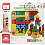 บล็อคไม้ต่อสร้างเมือง สร้างปราสาท 33 ชิ้น ลาย Music building blocks