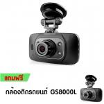 กล้องติดรถยนต์รุ่นฮิต กลางคืนชัด ถ่ายได้ต่อเนื่อง รุ่น GS8000L HD DVR ซื้อ 2 ตัว ราคาพิเศษสุด