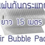 แผ่นกันกระแทกบับเบิล (Air Bubble Pack) กว้าง 1.30 เมตร ยาว 15 เมตร