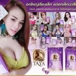 ผลิตภัณฑ์ TAYA (ทาย่า)