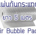 แผ่นกันกระแทกบับเบิล (Air Bubble Pack) กว้าง 1.30 เมตร ยาว 5 เมตร