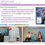 ผลงานของ catcarethailand.com ลงนิตยาสาร MBA เล่มที่ 152