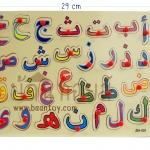 ของเล่นไม้จิ๊กซอว์จับคู่เงา ภาษาอาหรับ อาลีฟ บา ตา