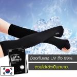 ปลอกแขนกันแดด กันแสง UV ได้มากถึง 99% (สีดำ)