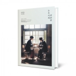 [Pre] Hyungseob X Euiwoong : 1st Single Album - The Moment of Memory +Poster