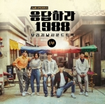 [Pre] O.S.T : Reply 1988 (tvN Drama) (Girl's Day - Lee Hye Ri, Ryu Jun Yeol, Park Bo Gum, Go Kyung Pyo)