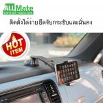 ขายดี ที่วางโทรศัพท์ 360° Universal In Car สีดำ