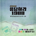 [Pre] O.S.T : Reply 1988 Part.2 (tvN Drama) (Girl's Day - Lee Hye Ri, Ryu Jun Yeol, Park Bo Gum, Go Kyung Pyo)