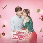 [Pre] O.S.T : My Secret Romance (OCN Drama) (Sung Hoon, Secret - Song Ji Eun)