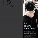 [Pre] Infinite L : Photo Essay Book - L's Bravo Viewtiful