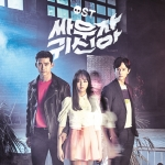 [Pre] O.S.T : Let's Fight Ghost (tvN Drama) (2PM - Teacyeon, Kim So Hyun)