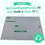 ซองไปรษณีย์พลาสติกกันน้ำ จ่าหน้า P5 ขนาด 43x50+6 จำนวน75ใบ