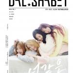 [Pre] Dal&#x2605Shabet : 9th Mini Album - NATURALNESS