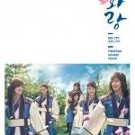 [Pre] O.S.T : Hwarang (KBS Drama) (Park Seo Jun, Go Ara, Z:ea - Park Hyung Sik, SHINee - Choi Min Ho, BTS - V) +Poster