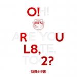[Pre] BTS : 1st Mini Album - O!RUL8,2?