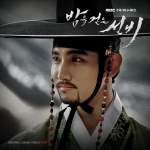 [Pre] O.S.T : Scholar Who Walks in The Night Part 2 (MBC Drama) (Lee Jun Ki, Shim Chang Min) +Poster