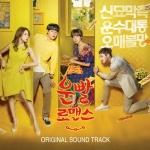 [Pre] O.S.T : Lucky Romance (MBC Drama) (Ryu Jun Yeol, Hwang Jung Um, Lee Soo Hyuk)