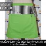 ผ้ากันเปื้อนครึ่งตัว ยาว 14 นิ้ว สีเขียวอ่อนแต่งลายทางดำ-ขาว กระเป๋า 1 ใบ