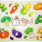 จิ๊กซอว์ไม้หมุดดึงภาพผัก