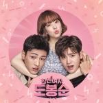[Pre] O.S.T : Strong Woman Do Bong Soon (JTBC Drama) (Z:ea - Park Hyung Sik, Park Bo Young, Ji Soo)