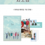 [Pre] Boyfriend : Photobook - Boy Island Our Story (Boyfriend 5th Anniversary Fan Meeting) (Limited Edition)