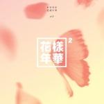 [Pre] BTS : 4th Mini Album - The most beautiful moment in life pt.2 (PEACH Ver.)